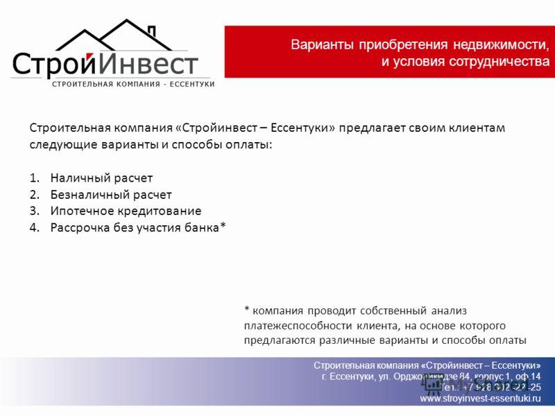 Строительная компания «Стройинвест – Ессентуки» г. Ессентуки, ул. Орджоникидзе 84, корпус 1, оф.14 Тел.: +7 928 302 -22 -25 www.stroyinvest-essentuki.ru Строительная компания «Стройинвест – Ессентуки» предлагает своим клиентам следующие варианты и сп