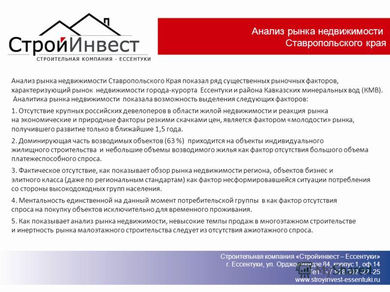 Анализ рынка недвижимости Ставропольского Края показал ряд существенных рыночных факторов, характеризующий рынок недвижимости города-курорта Ессентуки и района Кавказских минеральных вод (КМВ). Аналитика рынка недвижимости показала возможность выделе