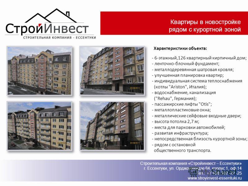 Квартиры в новостройке рядом с курортной зоной - 6-этажный,126 квартирный кирпичный дом; - ленточно-блочный фундамент; - металлодеревянная шатровая кровля; - улучшенная планировка квартир; - индивидуальная система теплоснабжения (котлы