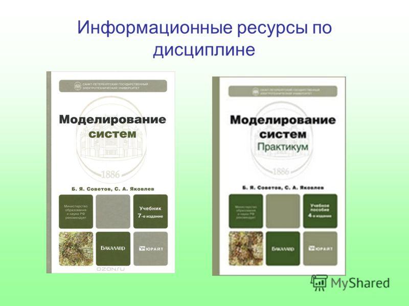 Информационные ресурсы по дисциплине