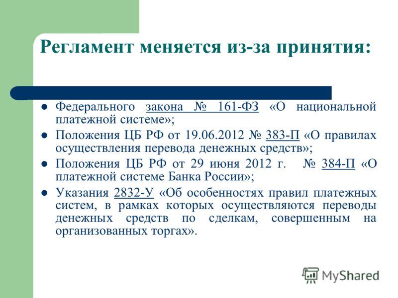 инструкция 383-п цб рф - фото 5