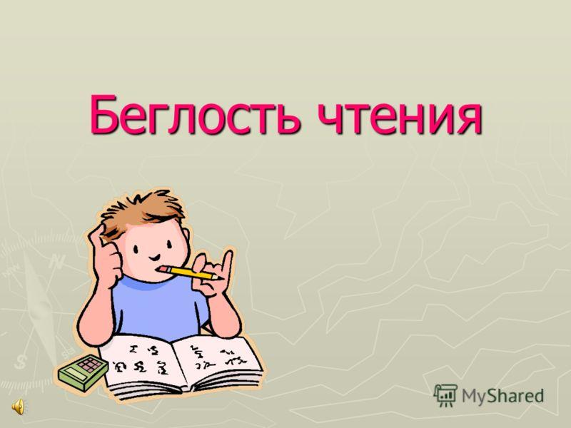 Беглость чтения