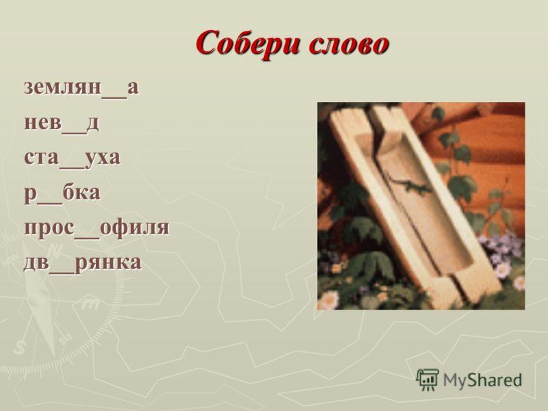 Собери слово землян__анев__дста__ухар__бкапрос__офилядв__рянка