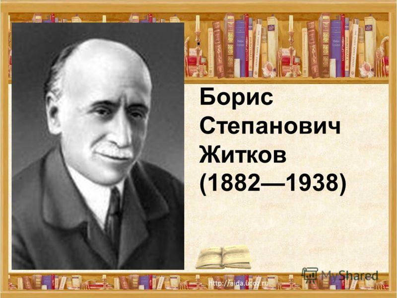 Борис Степанович Житков (18821938)..