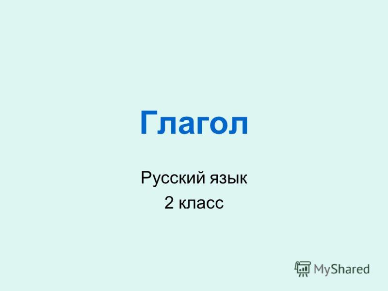 Глагол Русский язык 2 класс