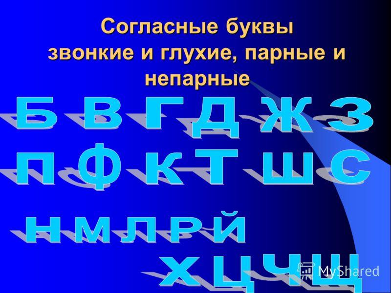 Согласные буквы звонкие и глухие, парные и непарные