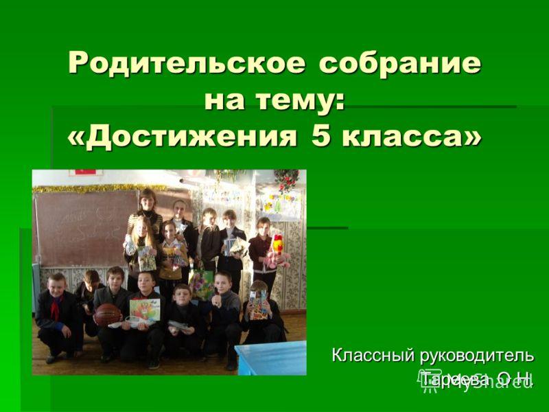 Родительское собрание на тему: «Достижения 5 класса» Классный руководитель Тареева О.Н.