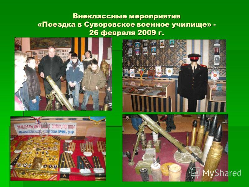 Внеклассные мероприятия «Поездка в Суворовское военное училище» - 26 февраля 2009 г.