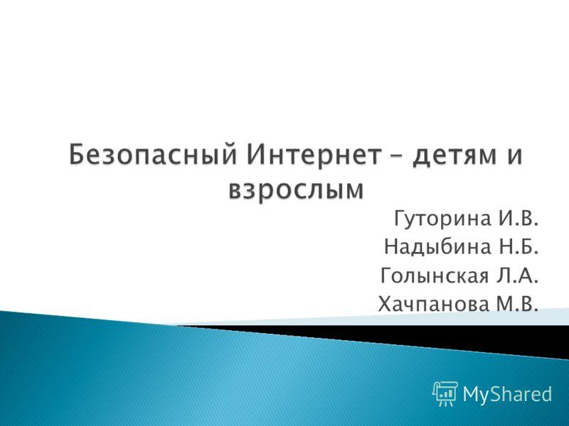 Гуторина И.В. Надыбина Н.Б. Голынская Л.А. Хачпанова М.В.