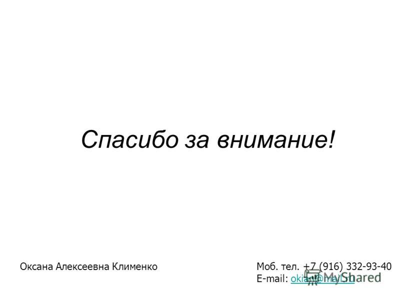 Спасибо за внимание! Оксана Алексеевна КлименкоМоб. тел. +7 (916) 332-93-40 E-mail: okian@mail.ruokian@mail.ru