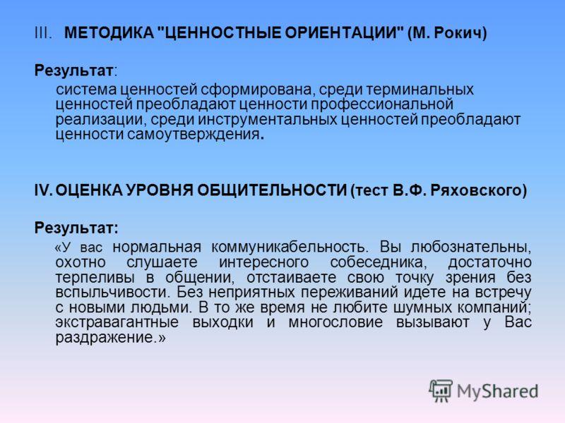 III. МЕТОДИКА