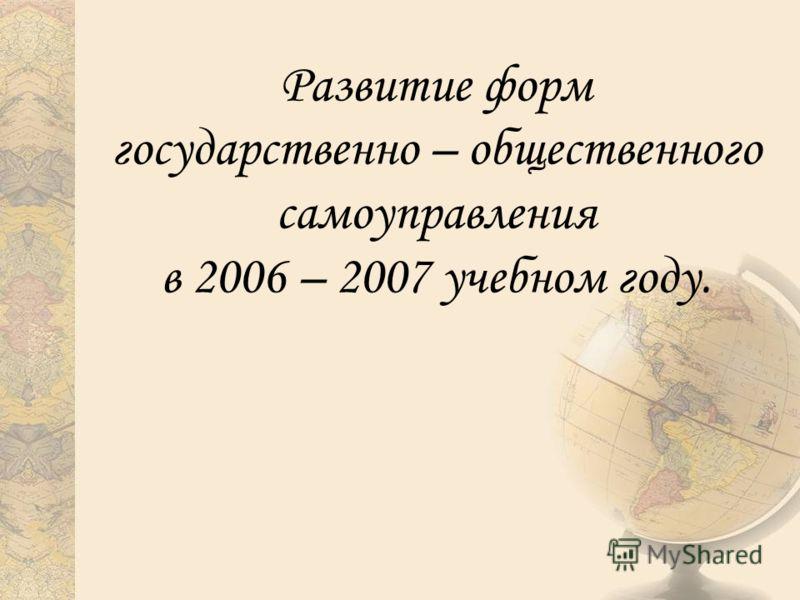 Развитие форм государственно – общественного самоуправления в 2006 – 2007 учебном году.