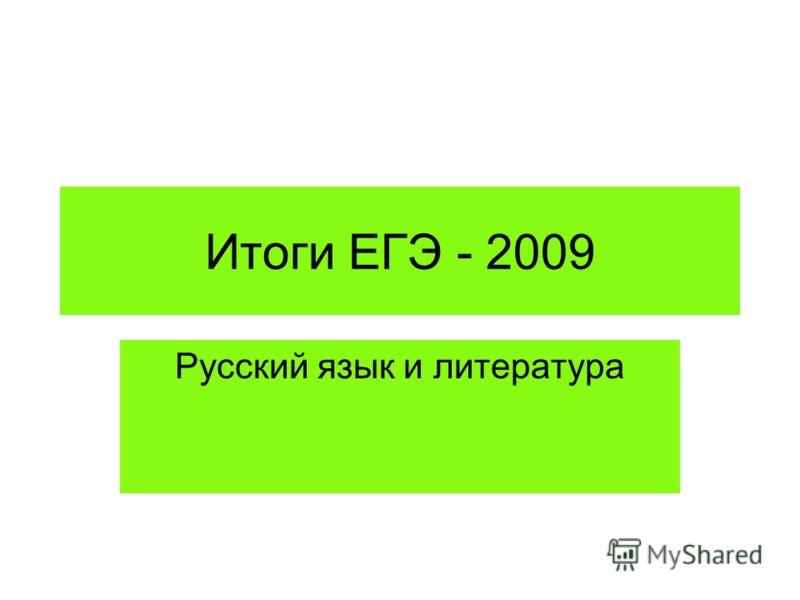 Итоги ЕГЭ - 2009 Русский язык и литература
