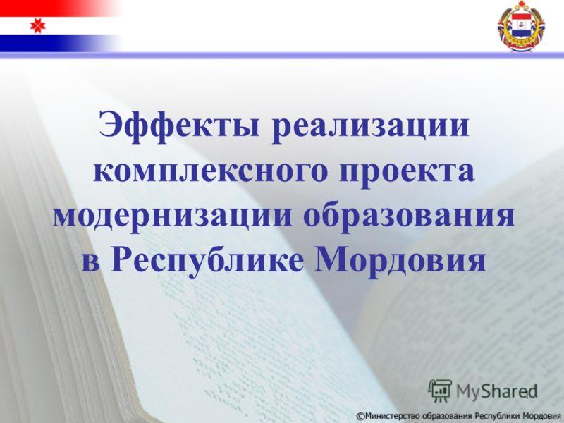 1 Эффекты реализации комплексного проекта модернизации образования в Республике Мордовия