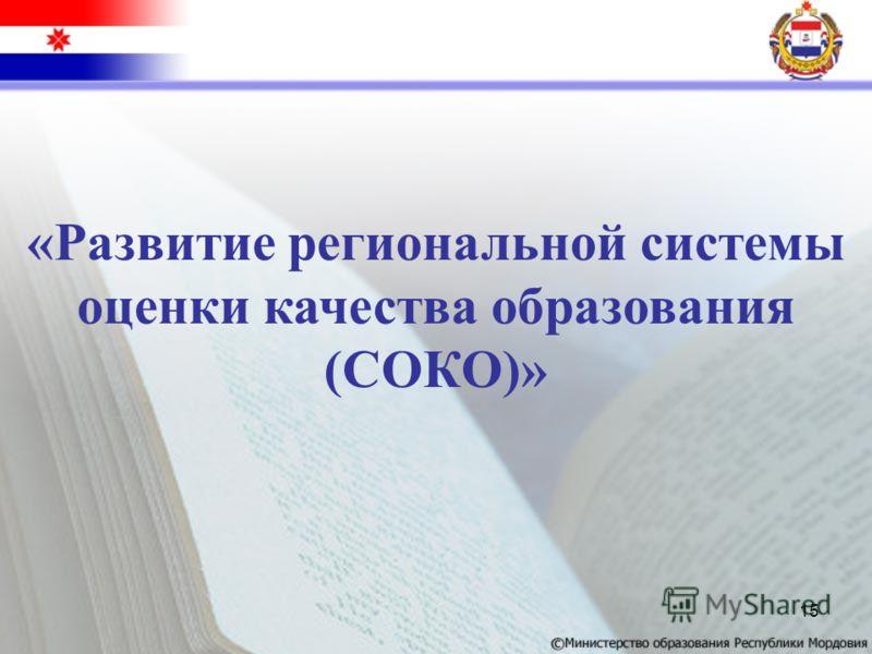 15 «Развитие региональной системы оценки качества образования (СОКО)»