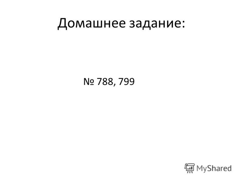 Домашнее задание: 788, 799