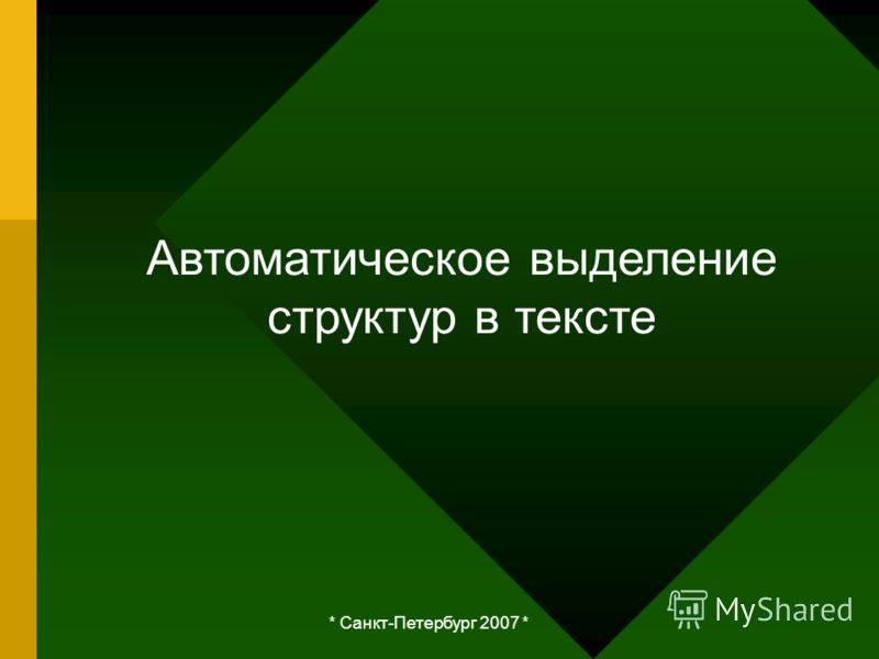 * Санкт-Петербург 2007 * Автоматическое выделение структур в тексте