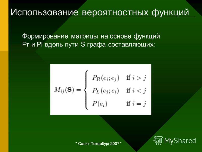 * Санкт-Петербург 2007 * Использование вероятностных функций Формирование матрицы на основе функций Pr и Pl вдоль пути S графа составляющих: