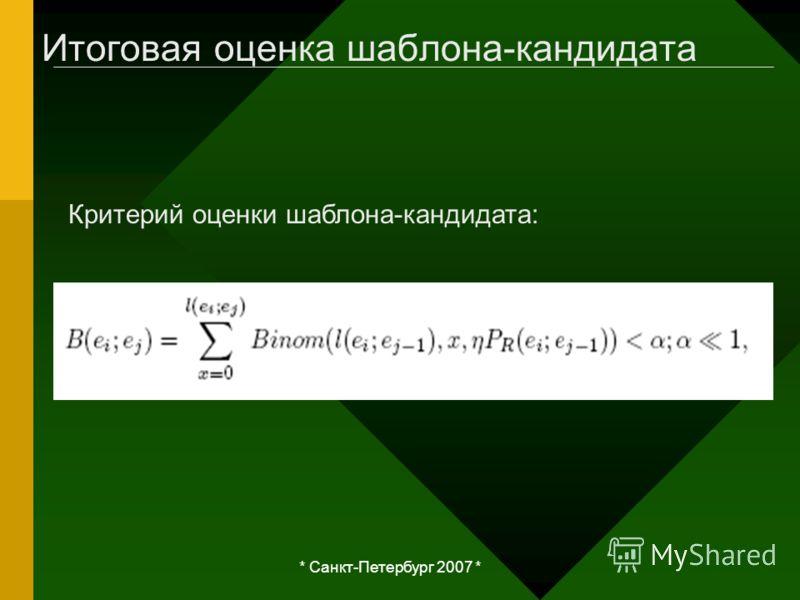 * Санкт-Петербург 2007 * Итоговая оценка шаблона-кандидата Критерий оценки шаблона-кандидата:
