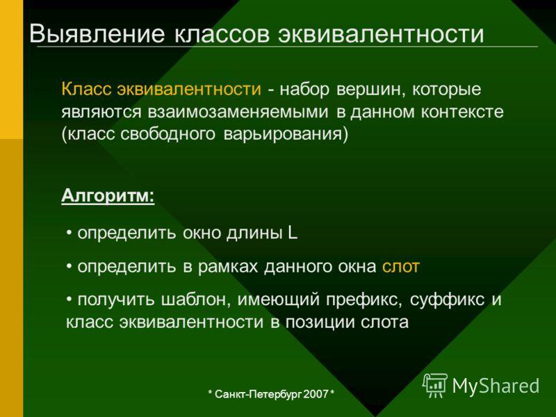 * Санкт-Петербург 2007 * Выявление классов эквивалентности Класс эквивалентности - набор вершин, которые являются взаимозаменяемыми в данном контексте (класс свободного варьирования) определить окно длины L определить в рамках данного окна слот получ