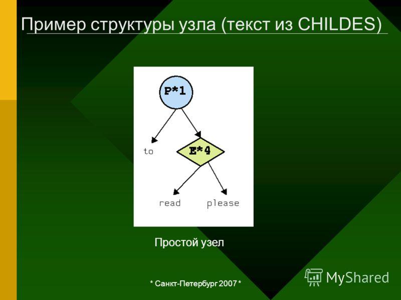 * Санкт-Петербург 2007 * Пример структуры узла (текст из CHILDES) Простой узел