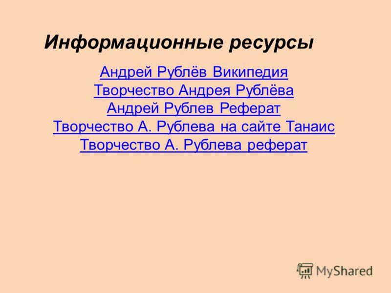 Андрей Рублёв Википедия Творчество Андрея Рублёва Андрей Рублев Реферат Творчество А. Рублева на сайте Танаис Творчество А. Рублева реферат Информационные ресурсы