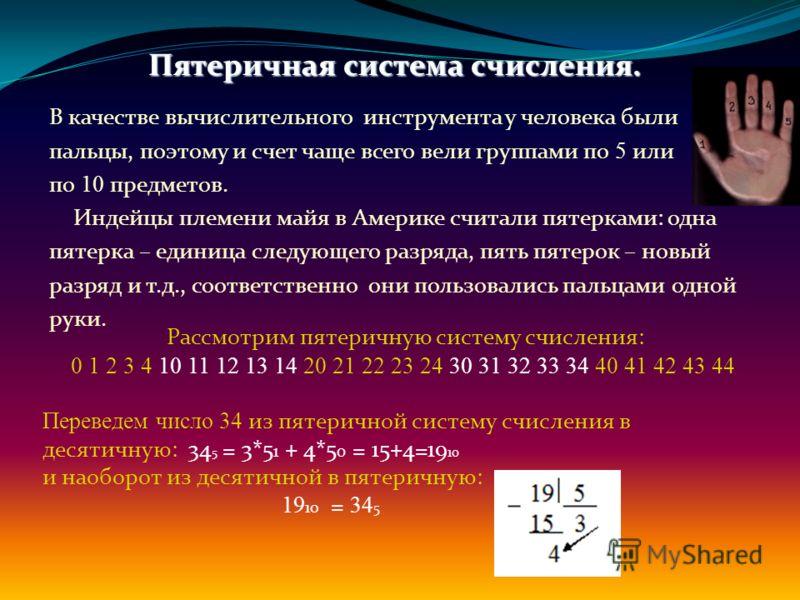Цветное изображение Каждый пиксель имеет цвет. Все цвета можно пронумеровать, а каждый номер перевести в двоичный код. ПиксельПиксель