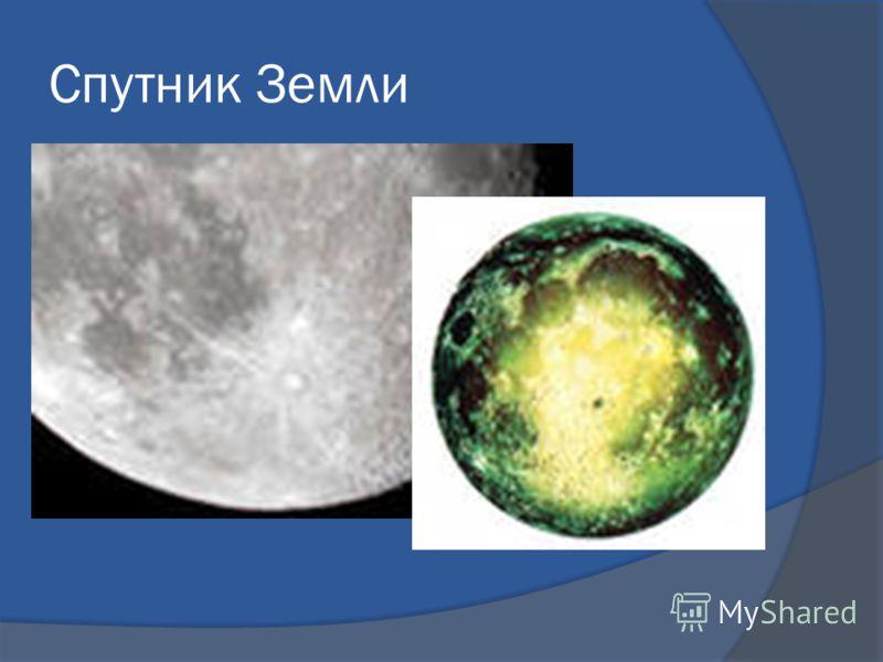 Спутник Земли