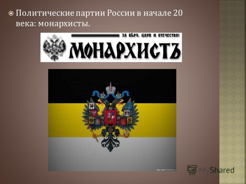 Политические партии России в начале 20 века: монархисты.