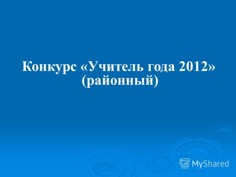 Конкурс учитель года 2012 районный