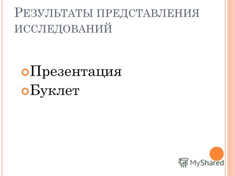 Р ЕЗУЛЬТАТЫ ПРЕДСТАВЛЕНИЯ ИССЛЕДОВАНИЙ Презентация Буклет