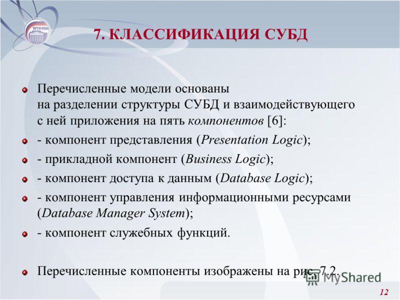 12 Перечисленные модели основаны на разделении структуры СУБД и взаимодействующего с ней приложения на пять компонентов [6]: - компонент представления (Presentation Logic); - прикладной компонент (Business Logic); - компонент доступа к данным (Databa
