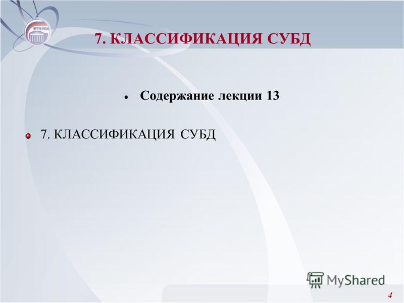 4 7. КЛАССИФИКАЦИЯ СУБД Содержание лекции 13 7. КЛАССИФИКАЦИЯ СУБД