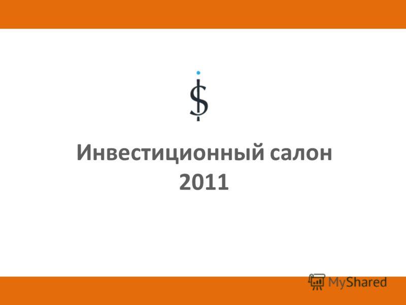 Инвестиционный салон 2011