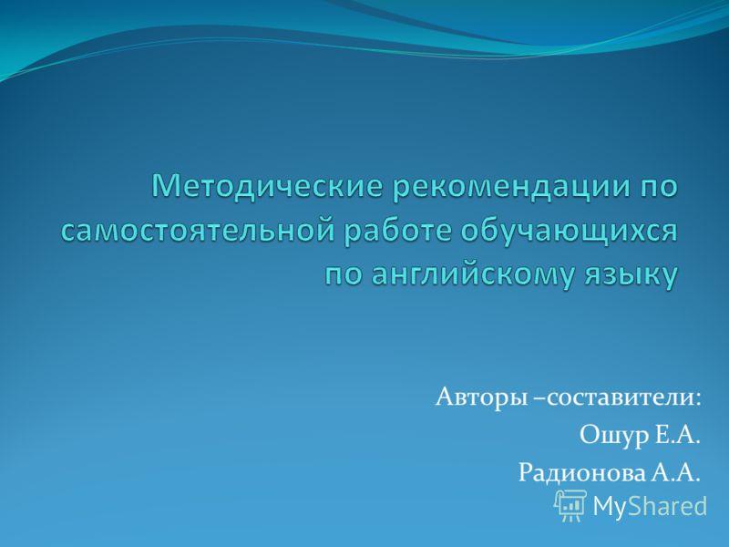Авторы –составители: Ошур Е.А. Радионова А.А.