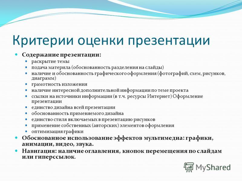 Критерии оценки презентации Содержание презентации: раскрытие темы подача материла (обоснованность разделения на слайды) наличие и обоснованность графического оформления (фотографий, схем, рисунков, диаграмм) грамотность изложения наличие интересной