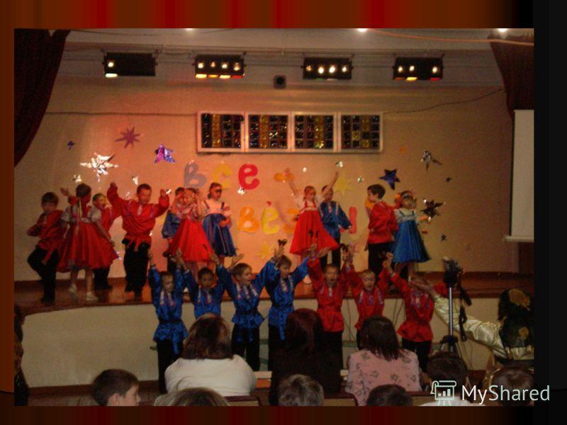 Мне конечно очень нравится выступать не только на школьной сцене…