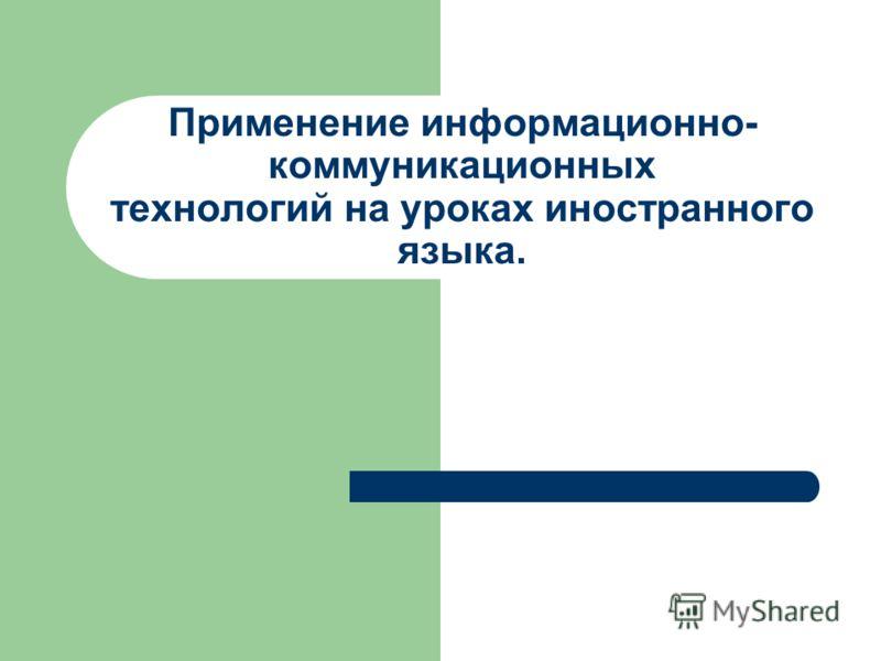 Применение информационно- коммуникационных технологий на уроках иностранного языка.