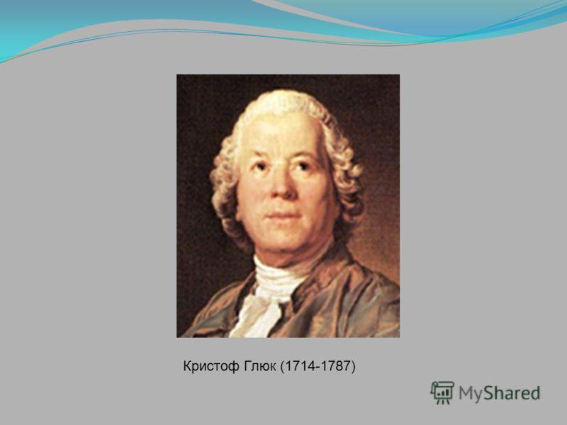 Кристоф Глюк (1714-1787)