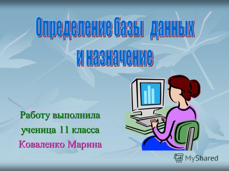 Работу выполнила ученица 11 класса Коваленко Марина