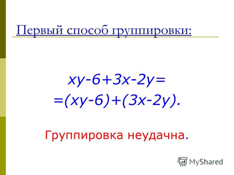 xy-6+3x-2y= =(xy-6)+(3x-2y). Группировка неудачна. Первый способ группировки: