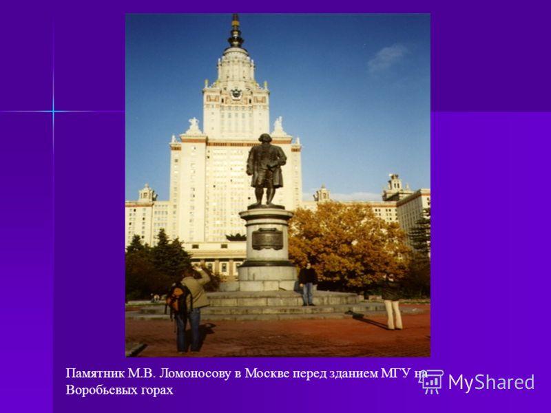 Памятник М.В. Ломоносову в Москве перед зданием МГУ на Воробьевых горах