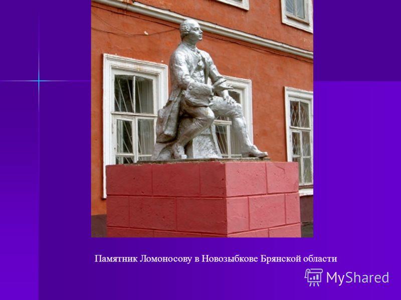 Памятник Ломоносову в Новозыбкове Брянской области
