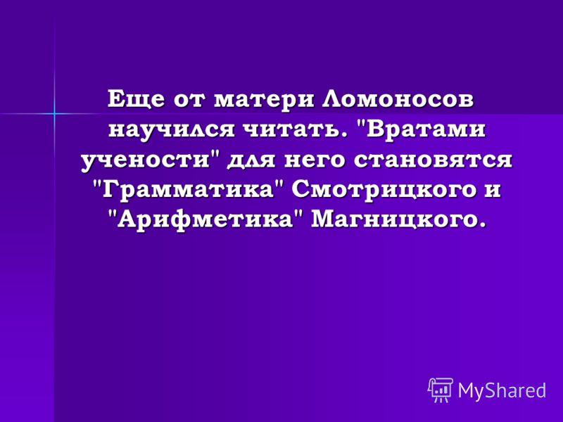 Еще от матери Ломоносов научился читать.