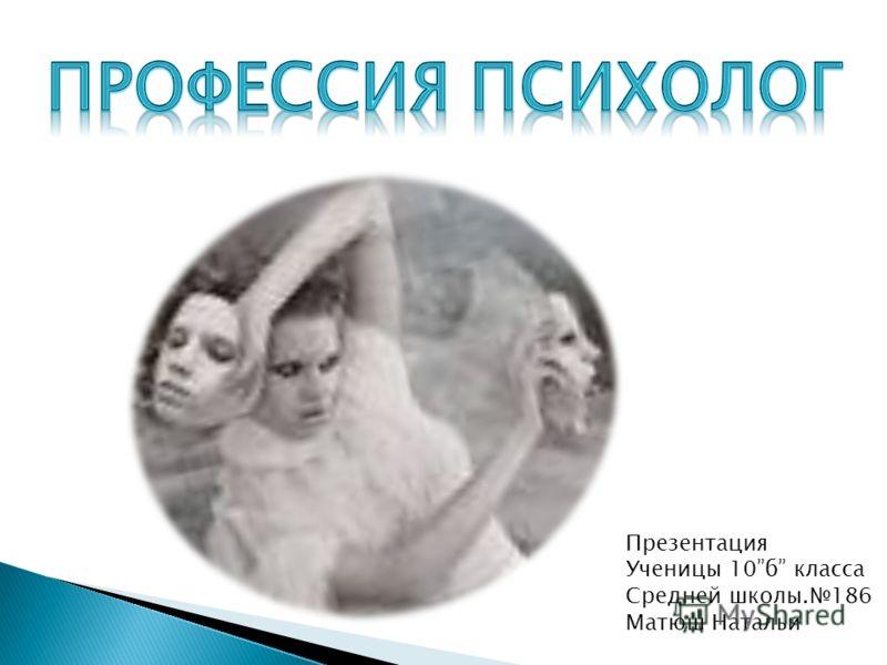 Презентация Ученицы 10б класса Средней школы.186 Матюш Натальи