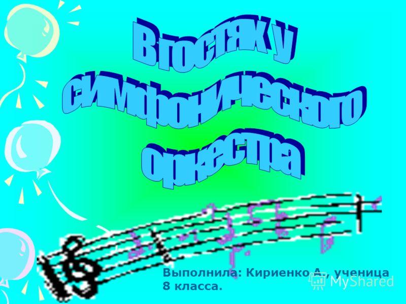 Выполнила: Кириенко А., ученица 8 класса.