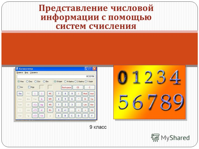 Представление числовой информации с помощью систем счисления 9 класс
