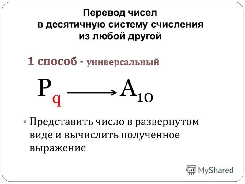 P q A 10 Представить число в развернутом виде и вычислить полученное выражение