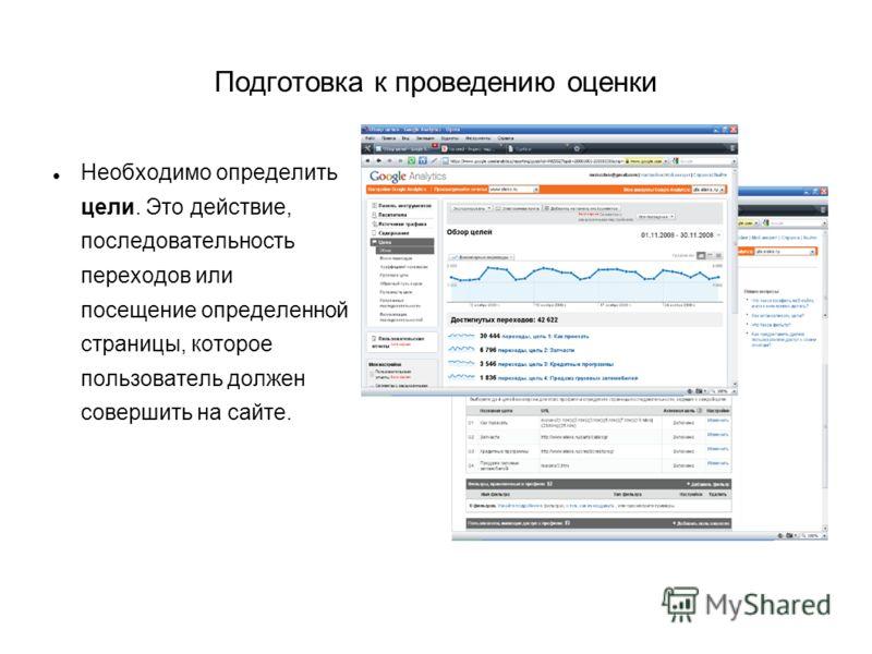 Подготовка к проведению оценки Необходимо определить цели. Это действие, последовательность переходов или посещение определенной страницы, которое пользователь должен совершить на сайте.