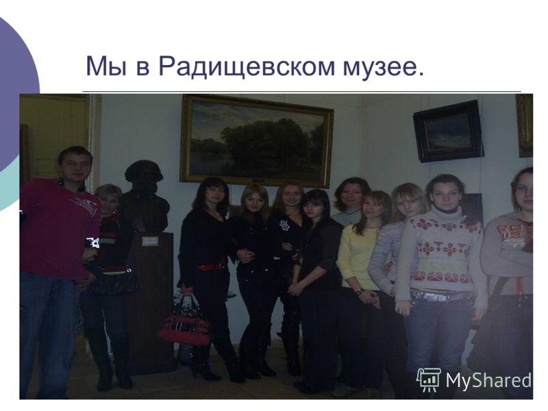 Мы в Радищевском музее.